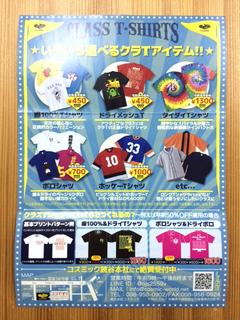 クラスTシャツ2018裏.png