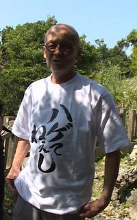 ハゲてねぇし 火野正平 コスミックTシャツ.png