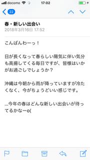Tシャツ屋コスミックブログ_メルマガ.PNG