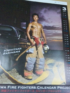消防カレンダー3月.jpg