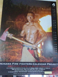 消防カレンダー4月.jpg