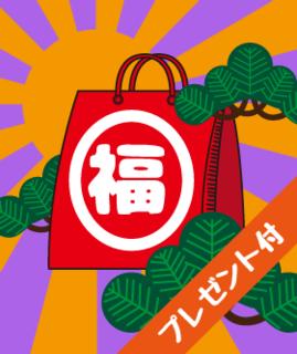 2019福袋~松