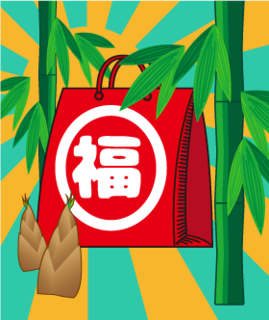 福袋「竹」