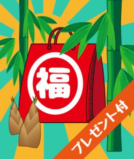 2019福袋~竹
